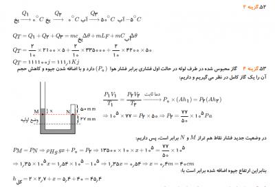 سوال فصل چهارم فیزیک دهم دما و گرما 2 - نمونه سوال تستی فصل چهارم فیزیک دهم | دما و گرما