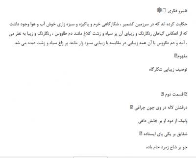 فارسی 1 - معنی درس پانزدهم فارسی یازدهم -کبوتر طوق دار