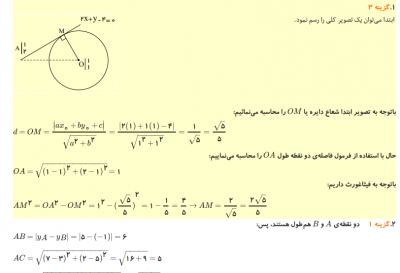 یک ریاضی - نمونه سوال و پاسخ تستی ریاضی یازدهم تجربی