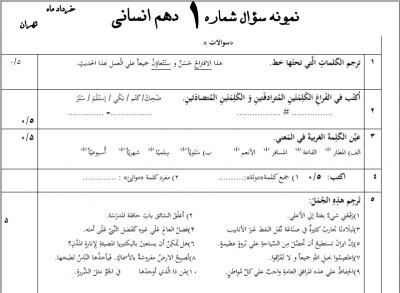 یک عربی - جزوه کامل عربی دهم انسانی نمونه سوال و پاسخ