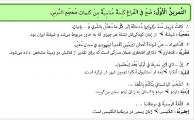 پاورپوینت درس ششم عربی یازدهم