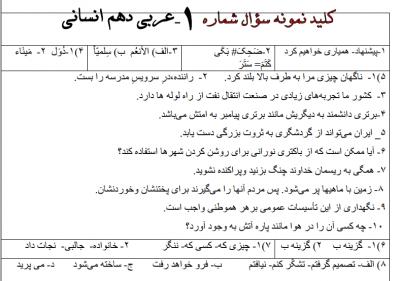 نمونه یک عربی - جزوه کامل عربی دهم انسانی نمونه سوال و پاسخ