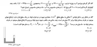 1-نمونه سوالفصل چهارم فیزیک دهم (دما و گرما)