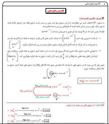 جزوه فصل سوم حسابان یازدهم ریاضی ( توابع نمایی و لگاریتمی)
