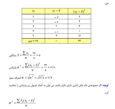 22 1 - جزوه فصل سوم آمار و احتمال یازدهم ریاضی