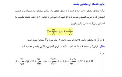 222e - جزوه ی فصل چهارم آمار و احتمال یازدهم