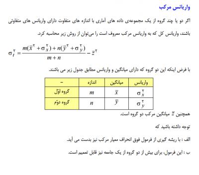 33 1 - جزوه فصل سوم آمار و احتمال یازدهم ریاضی
