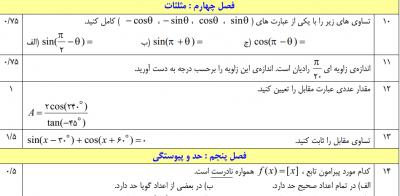 نمونه1 - نمونه سوال حسابان یازدهم نوبت دوم با جواب