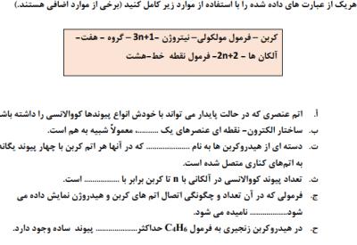 سوال نوبت دوم شیمی یازدهم با جواب 1 - پکیج نمونه سوال نوبت دوم شیمی یازدهم با جواب | رشته تجربی و ریاضی