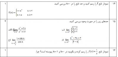 2 - نمونه سوال حسابان یازدهم نوبت دوم با جواب