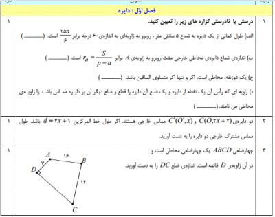 .png - پکیج نمونه سوال هندسه یازدهم با جواب | رشته ریاضی PDF