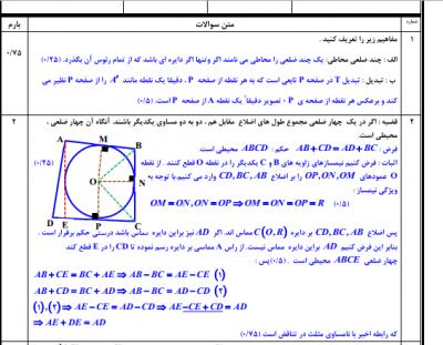 نمونه سوال هندسه یازدهم با جواب