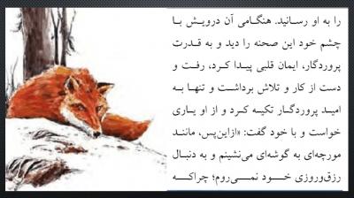 درس اول فارسی 11 - پاورپوینت درس اول ادبیات فارسی یازدهم|نیکی