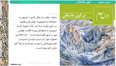 کوی عاشقان - پاورپوینت ادبیات فارسی یازدهم درس سوم کوی عاشقان