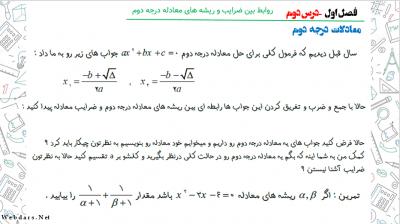 3 1 - پاورپوینت فصل اول حسابان یازدهم (دنباله های حسابی و هندسی، جبر و معادله)