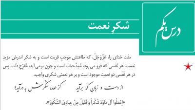 درس اول فارسی دوازدهم