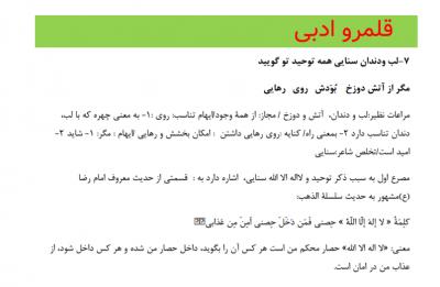 درس یکم فارسی دوازدهم