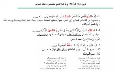 عربی انسانی12 - گام به گام عربی زبان قرآن دوازدهم انسانی-کل کتاب