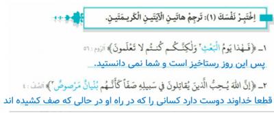 2 - پاورپوینت درس اول عربی زبان قرآن دوازدهم تجربی و ریاضی
