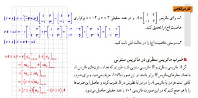 1 1 - حل تمرین فصل اول هندسه دوازدهم (ماتریس و کاربردها)