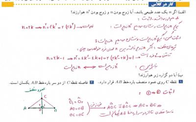 1 3 - گام به گام فصل اول ریاضیات گسسته دوازدهم