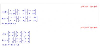 2 1 - حل تمرین فصل اول هندسه دوازدهم (ماتریس و کاربردها)