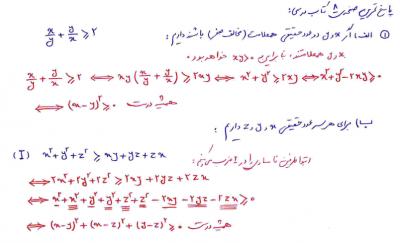 2 3 - گام به گام فصل اول ریاضیات گسسته دوازدهم
