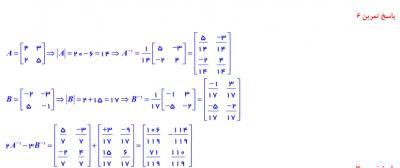 3 1 - حل تمرین فصل اول هندسه دوازدهم (ماتریس و کاربردها)