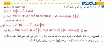 3 3 - گام به گام فصل اول ریاضیات گسسته دوازدهم