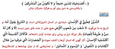 Capture - پاورپوینت درس اول عربی زبان قرآن دوازدهم تجربی و ریاضی