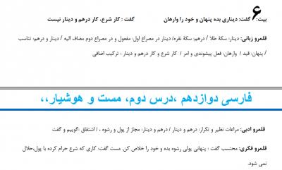 12نمونه - جزوه معنی شعر درس دوم ادبیات فارسی دوازدهم -پاسخ قلمروها