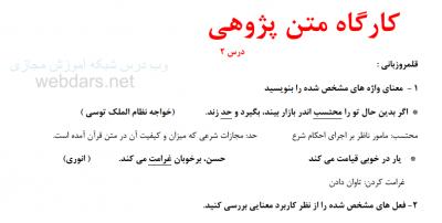2 فارسی 12 - جزوه معنی شعر درس دوم ادبیات فارسی دوازدهم -پاسخ قلمروها