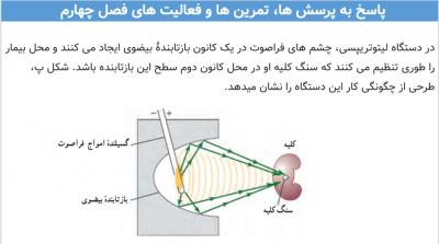 01 - پاورپوینت حل تمرین فیزیک دوازدهم ریاضی فصل چهارم