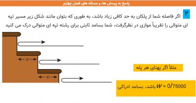 02 - پاورپوینت حل تمرین فیزیک دوازدهم ریاضی فصل چهارم