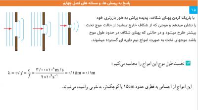 03 - پاورپوینت حل تمرین فیزیک دوازدهم ریاضی فصل چهارم