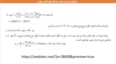 04 - پاورپوینت حل تمرین فیزیک دوازدهم ریاضی فصل چهارم