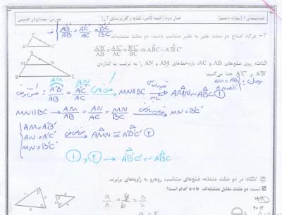 Capture 2 - گام به گام هندسه دهم،سه فصل اول