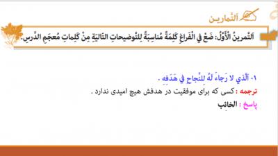 0022 - پاورپوینت درس پنجم و ششم عربی یازدهم انسانی
