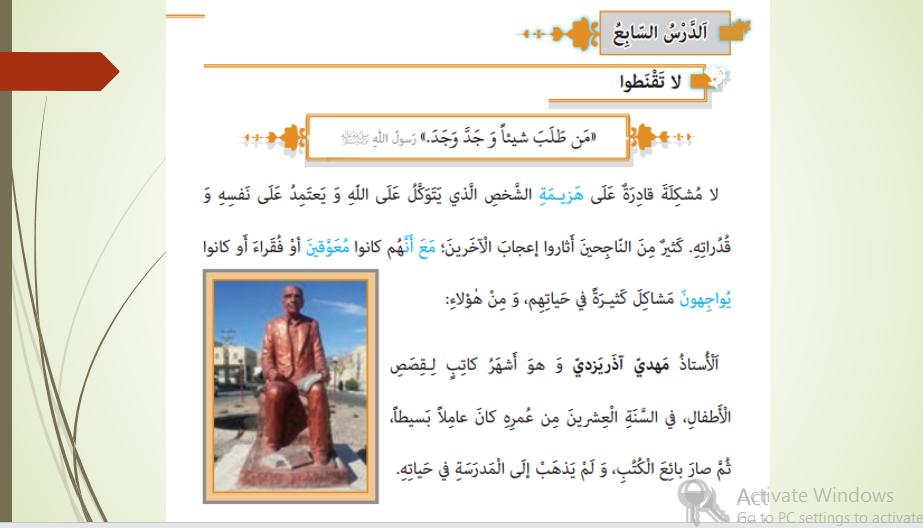 01 2 - پاورپوینت درس هفتم عربی یازدهم انسانی