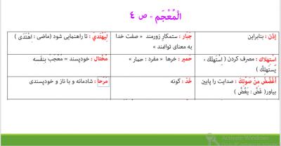 02 1 - پاورپوینت درس اول عربی یازدهم انسانی