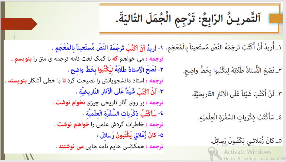 02 2 - پاورپوینت درس هفتم عربی یازدهم انسانی
