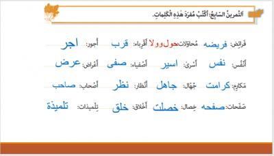 022 - پاورپوینت درس پنجم و ششم عربی یازدهم انسانی