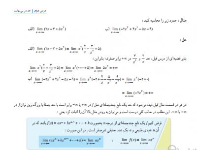 03 - گام به گام ریاضی دوازدهم تجربی کل کتاب