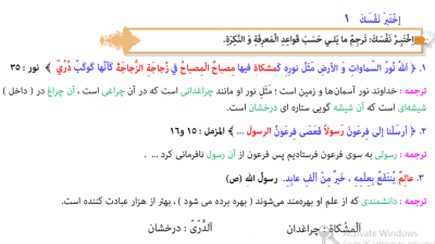 04 - پاورپوینت درس چهارم عربی یازدهم انسانی