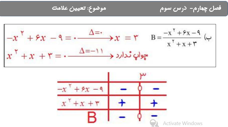 03 1 - پاورپوینت فصل چهارم ریاضی دهم تجربی و ریاضی